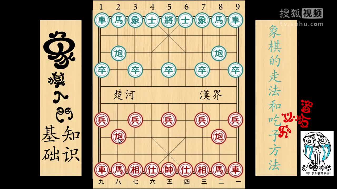 中國象棋入門基礎知識走子心法_口訣教程-游戲視頻-搜狐視頻