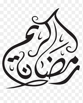 Kaligrafi Marhaban Ya Ramadhan Png : kaligrafi, marhaban, ramadhan, RAMADHAN, Images, PNGEgg