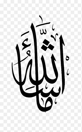 Tulisan Alhamdulillah Arab : tulisan, alhamdulillah, Arabic, Calligraphy, Overlay,, Quran, Mashallah, Islamic, Calligraphy,, Islam,, Text,, PNGEgg