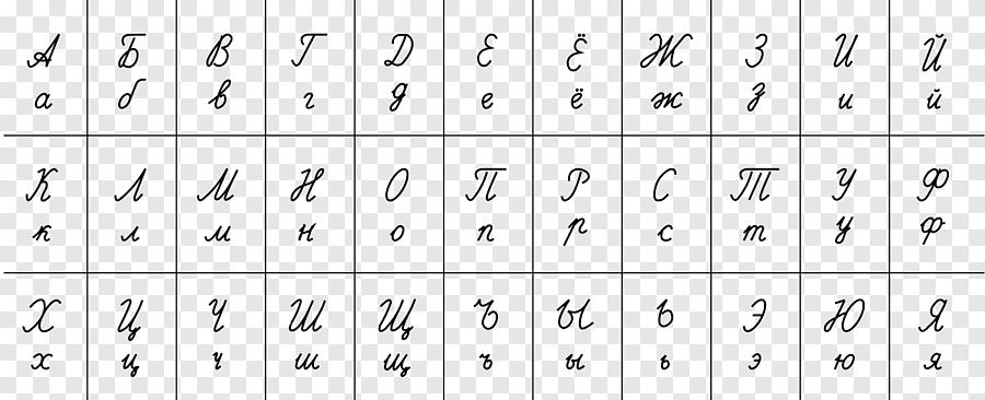 Russian cursive Russian alphabet Manuscript, angle, white
