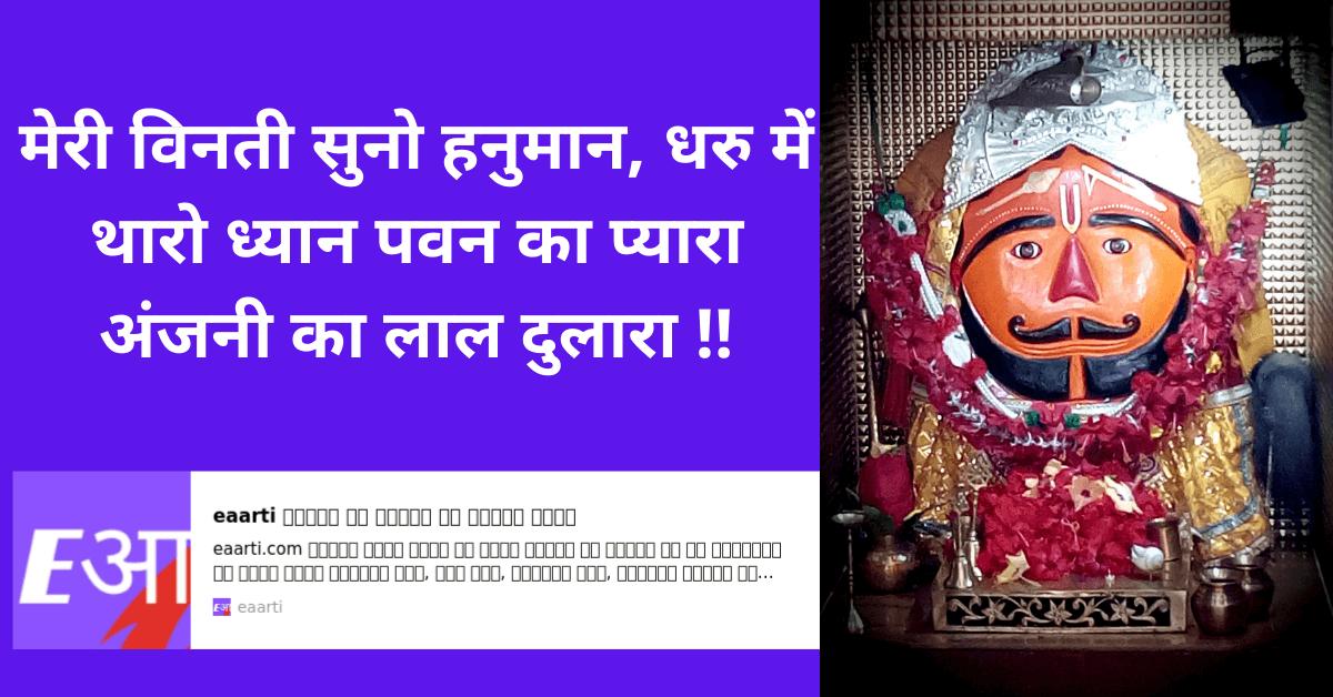 हनुमान भजन लिरिक्स hanuman bhajan lyrics