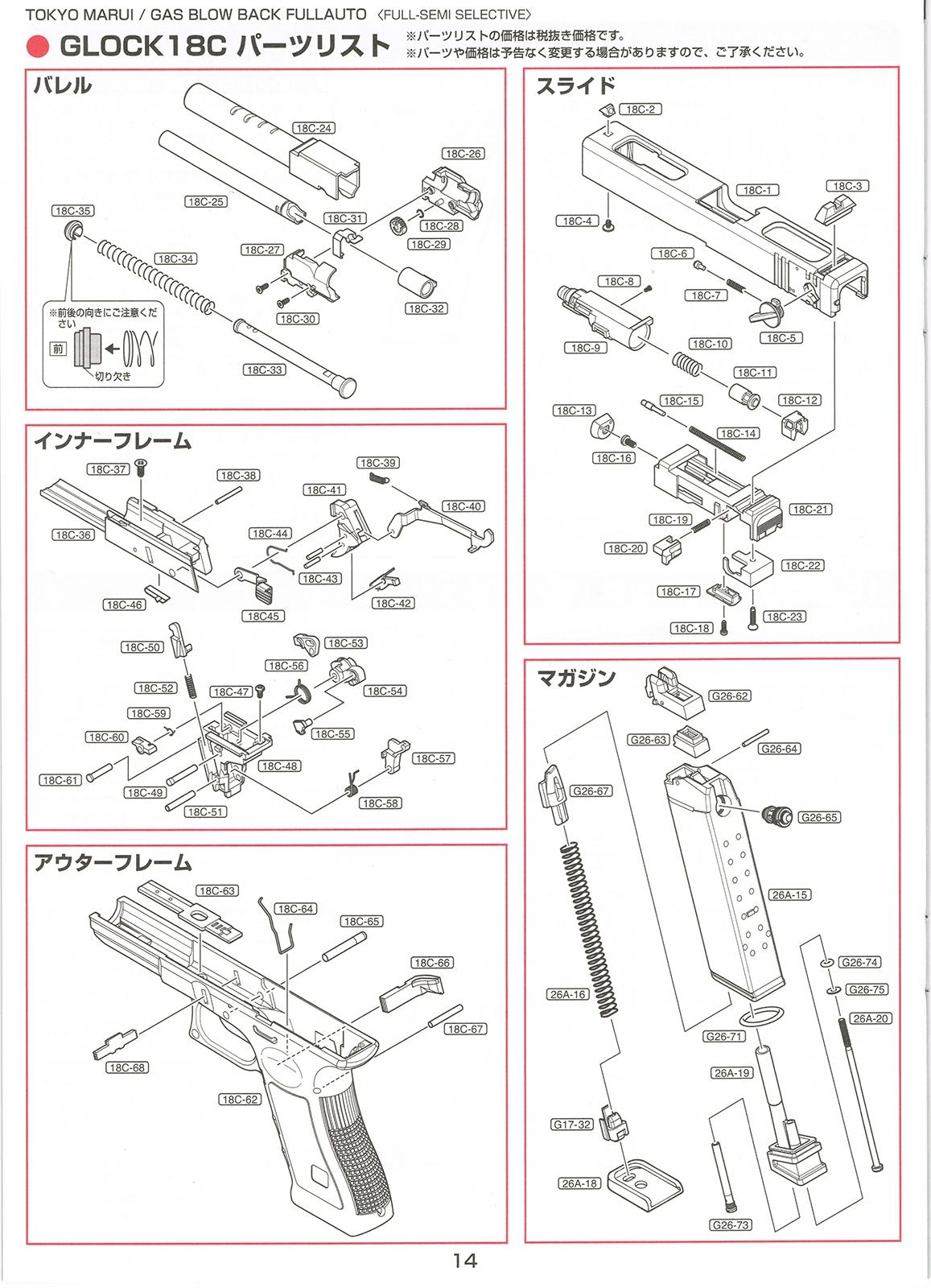 hight resolution of glock 18c gas blowback pistol parts diagram