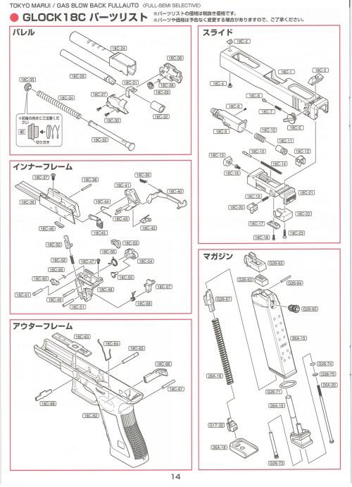 small resolution of glock 18c gas blowback pistol parts diagram