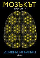 brain bulgarian