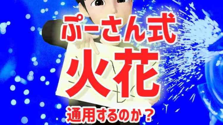 ぷーさん式FX逆張りトレードマニュアル火花