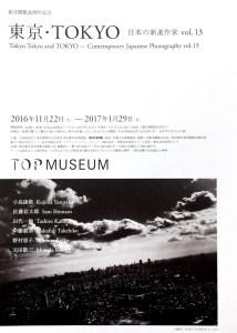 日本の新進作家vol.13