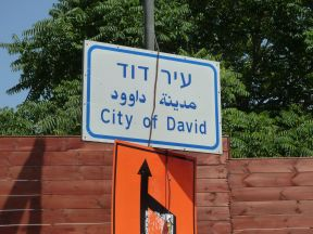 A sign to the City of David. The City of David Foundation is dedicated to the preservation and development of the Biblical City of David and its environs. Photo EAPPI/L. Sharpe.