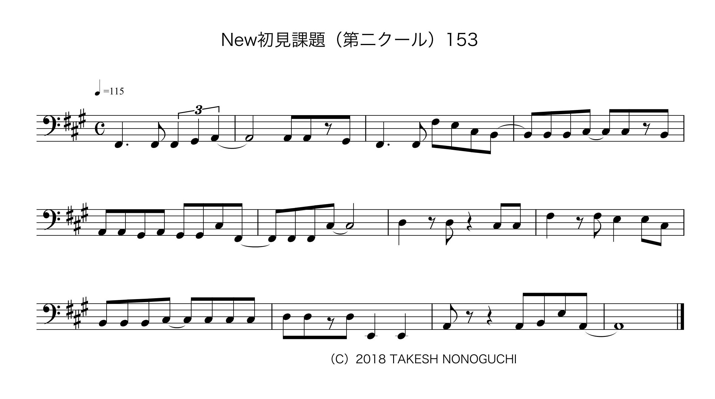 NEW初見課題(第二クール)NO.153