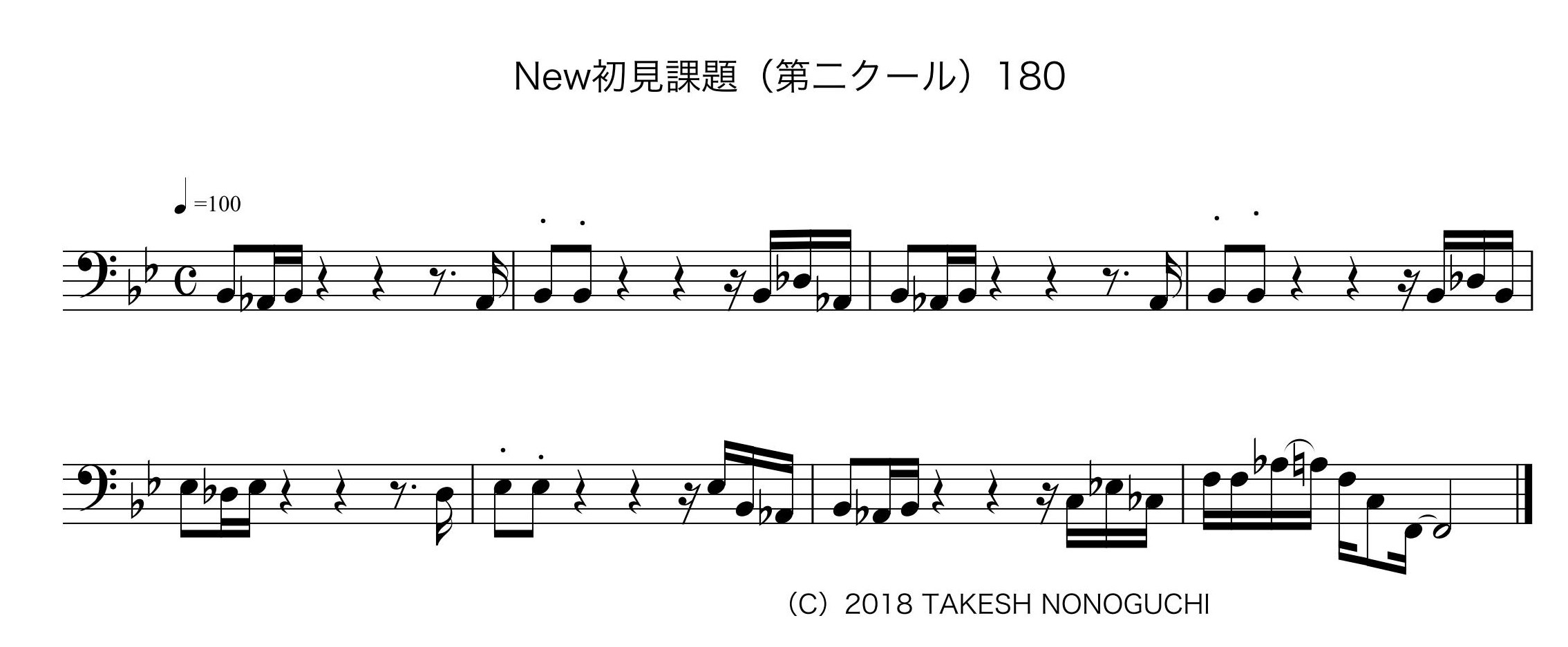 NEW初見課題(第二クール)NO.180