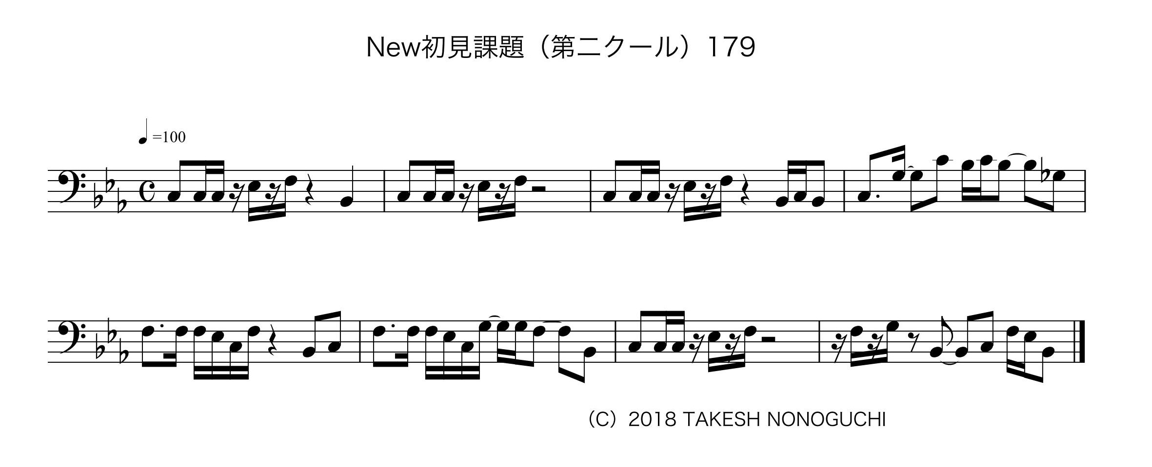 NEW初見課題(第二クール)NO.179
