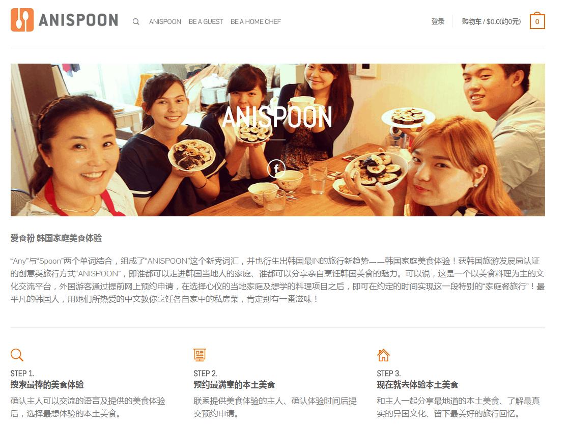 Anispoon 中文網站
