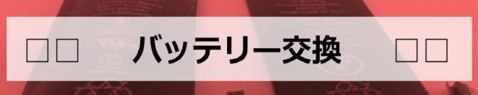 白井のiPhone修理バナー②