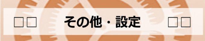 鎌ヶ谷のiPhone修理バナー④
