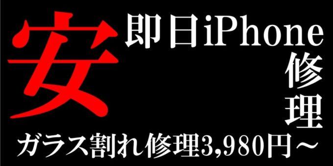 八千代のiPhone修理店TOP