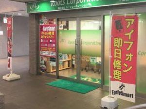 船橋のiPhone修理店EarlySmart薬園台店頭