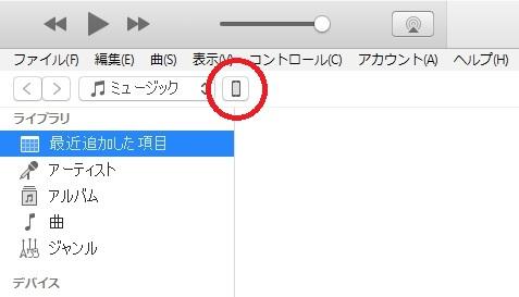 iPhoneのiOSバージョンアップ「更新」を失敗しないための5つの事。1