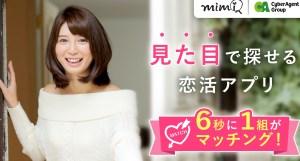 恋活アプリ「mimi」