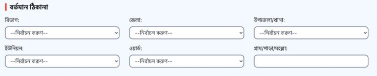registration for covid-19 vaccine in Bangladesh 5