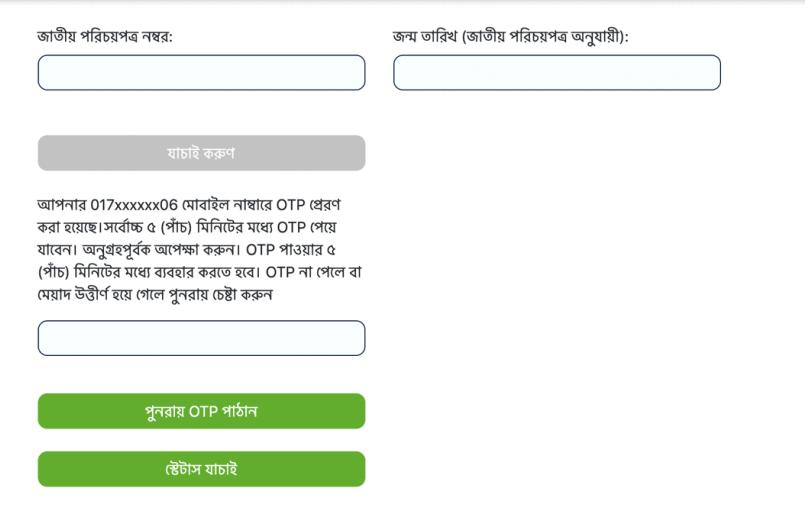 registration for covid-19 vaccine in Bangladesh 17