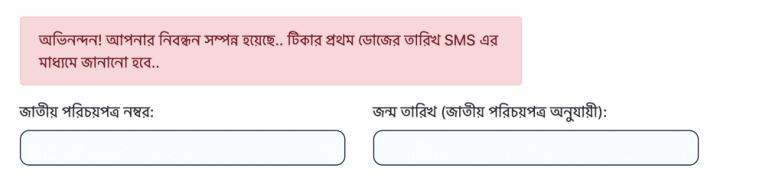 registration for covid-19 vaccine in Bangladesh 18