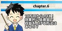 10万円からのFXで儲かるか?