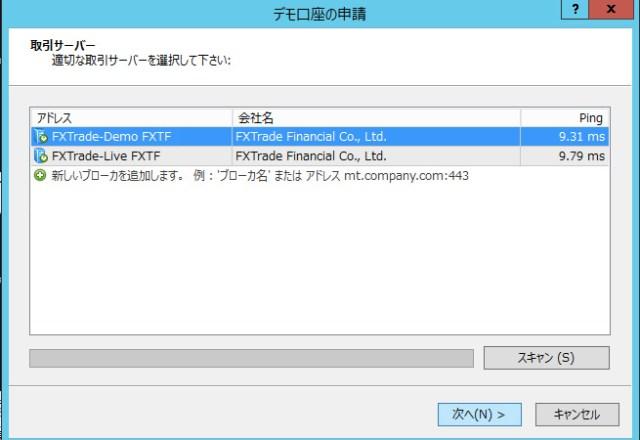 FXTFでMT4デモ口座を開設する方法