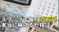 夢の金利生活!スワップポイントで月30万円稼げるのか徹底検証!