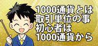 1000通貨とはFXで少額取引をすること!初心者は1000通貨から