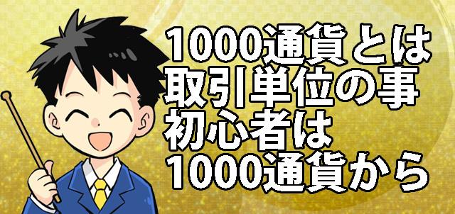1000通貨とはFXで少額取引すること