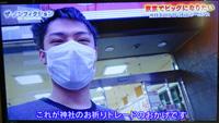 【悲報】大炎上のサワガニケイタ氏 ビッグになる夢はFXか詐欺師か?