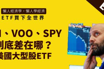 ETF買下全世界:投資美國股市的三支ETF:VTI、VOO、SPY到底差在哪?