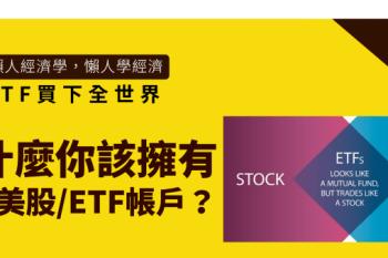ETF買下全世界:為什麼你應該擁有一個美股/ETF帳戶?