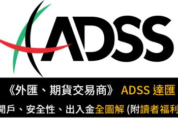 ADSS達匯開戶流程總整理:一站投資外匯、期權、指數期貨