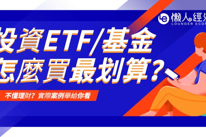 ETF基金怎麼買最划算?定期定額、定期定份、定期定值優缺點分析