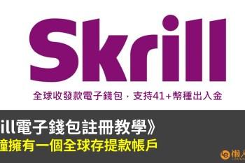 Skrill電子錢包註冊教學:3分鐘擁有一個全球存提款帳戶