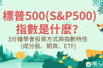 標普500指數(SP500)最全解析文,3分鐘上手的投資方式與指數特性 (含成分股、ETF、指數期貨教學)