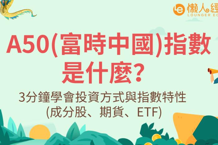 3分鐘學會A50指數(富時中國50)是什麼?投資方式與指數特性 (成分股、期貨、ETF)
