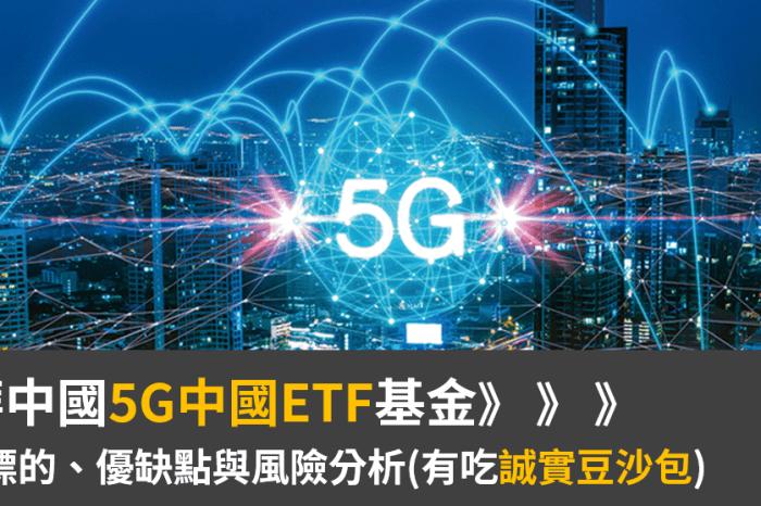 復華中國5G通信ETF基金的優缺點分析與風險推算:5G市場是否有投資潛力