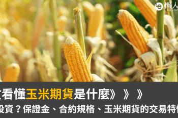 一文看懂玉米期貨是什麼:如何投資、保證金、玉米期貨交易特性