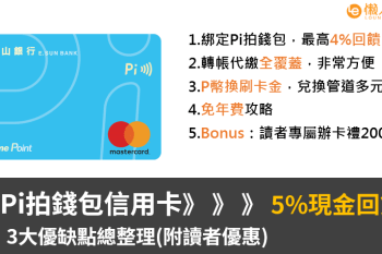 玉山Pi拍錢包信用卡5%現金回饋!年費、3大優缺點總整理(附讀者優惠300P幣+200元現金禮券)