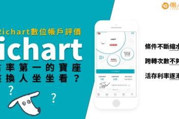 台新Richart 評價:市占率第一的數位帳戶,是否值得申辦?