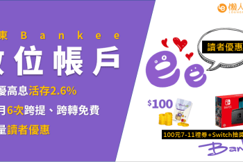 遠東Bankee數位帳戶 : 2.6%高利活存領取攻略 (附讀者優惠)
