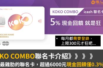 KOKO COMBO聯名卡介紹:史上最雞肋的聯名卡,消費超過6000元,現金回饋僅0.3%!