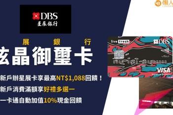 星展炫晶御璽卡:國外海費2.5%、國內消費1.2%現金回饋,出國不怕擋!