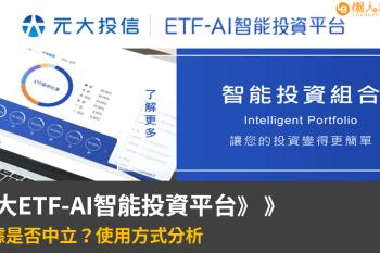 元大ETF-AI智能投資平台評價:數據是否中立?使用方式分析
