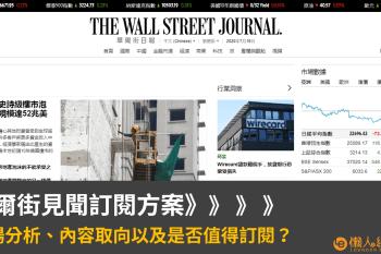 華爾街日報介紹》》》立場分析、內容取向以及是否值得訂閱?