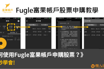 如何使用富果帳戶Fugle申購股票?