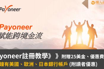 【25USD贈金】Payoneer註冊教學:3分鐘有美國、歐洲、日本銀行帳戶