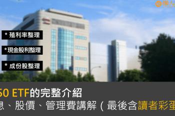 台灣50 ETF的配息、價格、投資優缺點完整介紹 (附投資教學)