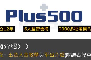 Plus500好用嗎?開戶流程體驗、出入金手續費、監管牌照評價